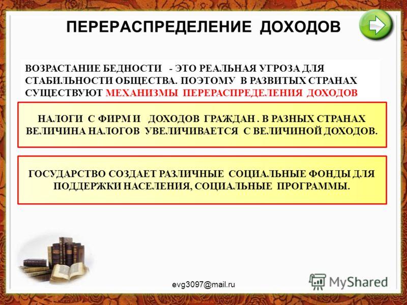 НЕРАВЕНСТВО ДОХОДОВ evg3097@mail.ru В ЛЮБОЙ СТРАНЕ ДОХОДЫ НЕРАВНЫ. ОДИН ВЛАДЕЛЕЦ ЗАВОДОВ, МАШИН Т Т.Д. А ДРУГОЙ БЕЗРАБОТНЫЙ. С ЧЕМ СВЯЗАНО ТАКОЕ НЕРАВЕНСТВО: СТР 142. УЧЕНЫЕ ОТМЕЧАЮТ, ЧТО РАЗЛИЧАЮТСЯ ДОХОДЫ ЛЮДЕЙ С РАЗЛИЧНЫМИ СПОСОБНОСТЯМИ, УРОВНЕМ О