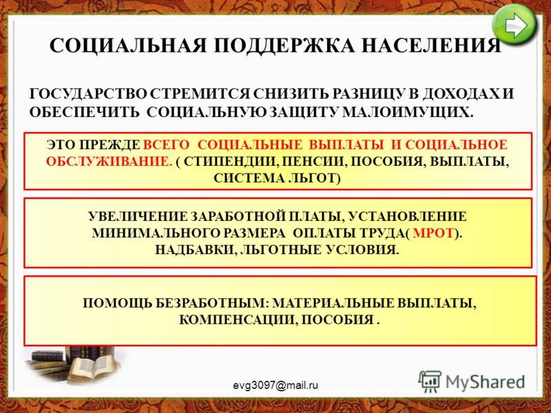 ПЕРЕРАСПРЕДЕЛЕНИЕ ДОХОДОВ evg3097@mail.ru ВОЗРАСТАНИЕ БЕДНОСТИ - ЭТО РЕАЛЬНАЯ УГРОЗА ДЛЯ СТАБИЛЬНОСТИ ОБЩЕСТВА. ПОЭТОМУ В РАЗВИТЫХ СТРАНАХ СУЩЕСТВУЮТ МЕХАНИЗМЫ ПЕРЕРАСПРЕДЕЛЕНИЯ ДОХОДОВ НАЛОГИ С ФИРМ И ДОХОДОВ ГРАЖДАН. В РАЗНЫХ СТРАНАХ ВЕЛИЧИНА НАЛОГ