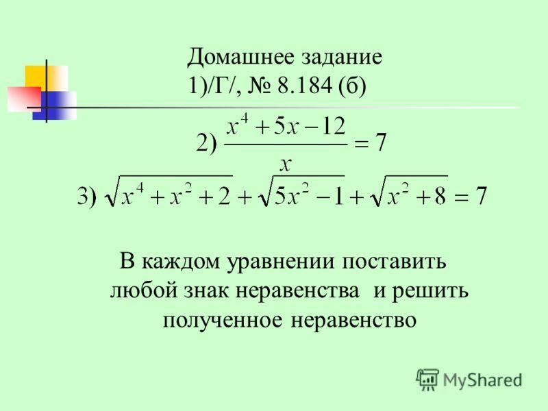 Домашнее задание 1)/Г/, 8.184 (б) В каждом уравнении поставить любой знак неравенства и решить полученное неравенство