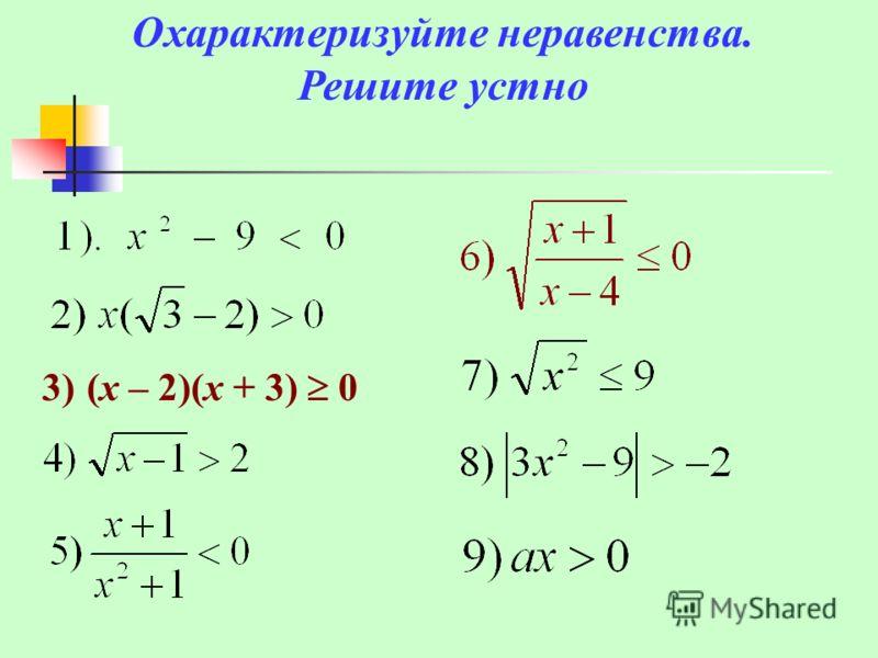 Охарактеризуйте неравенства. Решите устно 3) (x – 2)(x + 3) 0
