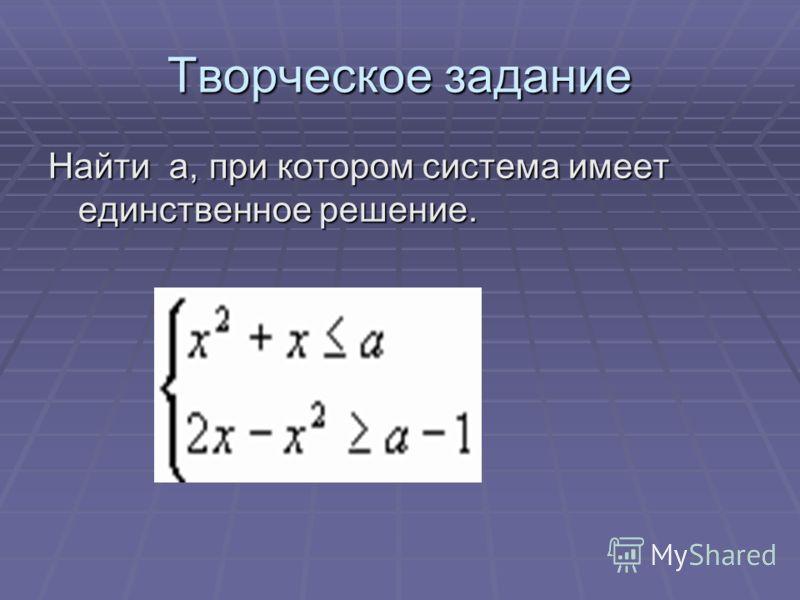 Творческое задание Найти а, при котором система имеет единственное решение.