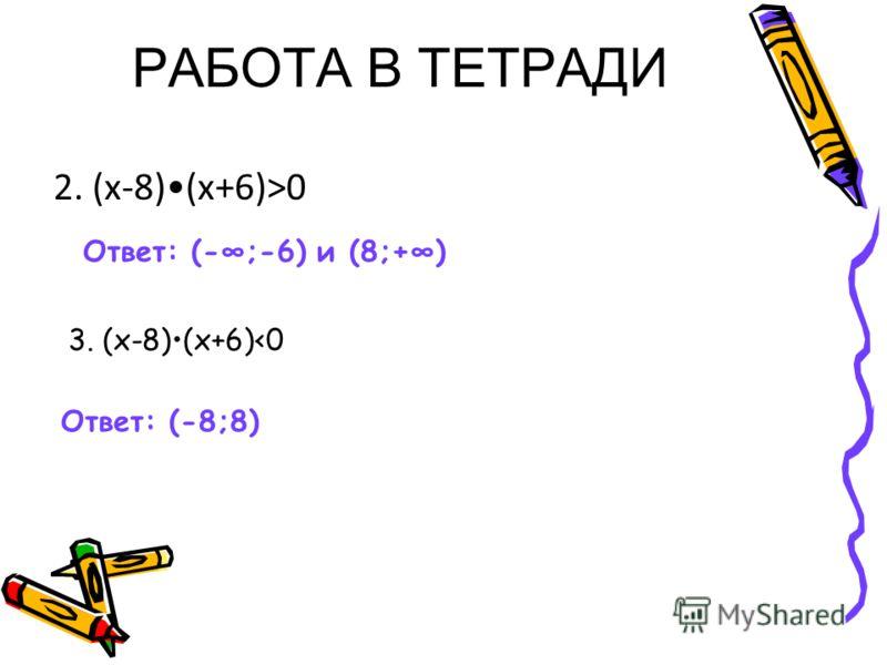 РАБОТА В ТЕТРАДИ 2. (x-8)(x+6)>0 3. (x-8)(x+6)