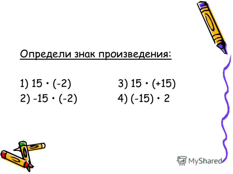 Определи знак произведения: 1) 15 (-2) 3) 15 (+15) 2) -15 (-2) 4) (-15) 2