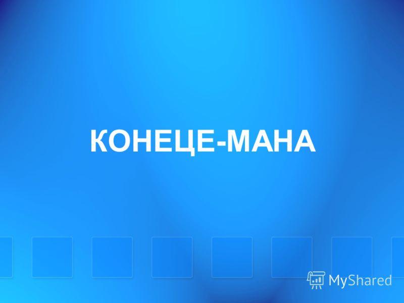 КОНЕЦЕ-МАНА