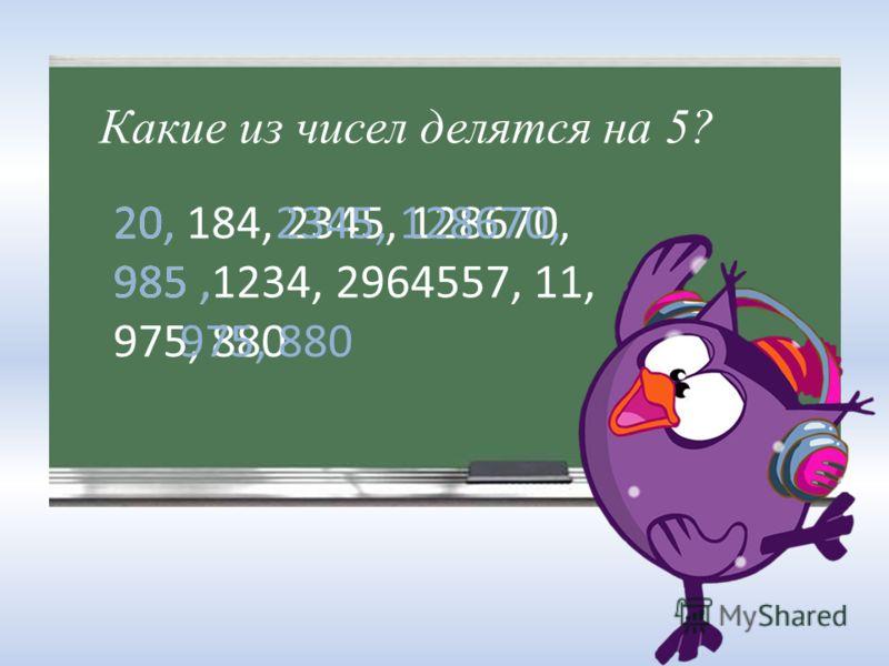 20, 184, 2345, 128670, 985,1234, 2964557, 11, 975, 880 20, 2345, 128670, 985, 975, 880