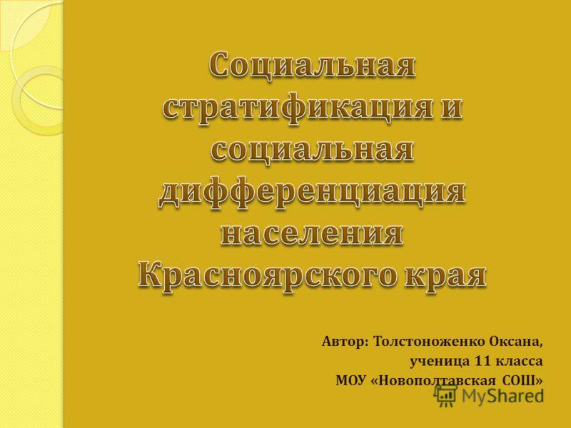 Автор: Толстоноженко Оксана, ученица 11 класса МОУ «Новополтавская СОШ»