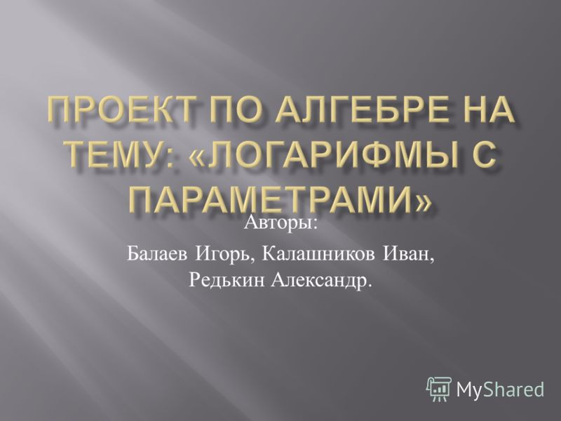 Авторы : Балаев Игорь, Калашников Иван, Редькин Александр.