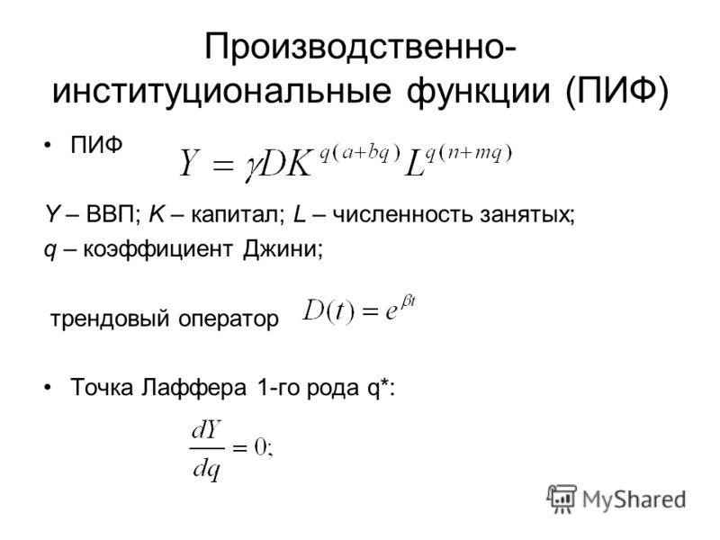 Производственно- институциональные функции (ПИФ) ПИФ Y – ВВП; K – капитал; L – численность занятых; q – коэффициент Джини; трендовый оператор Точка Лаффера 1-го рода q*: