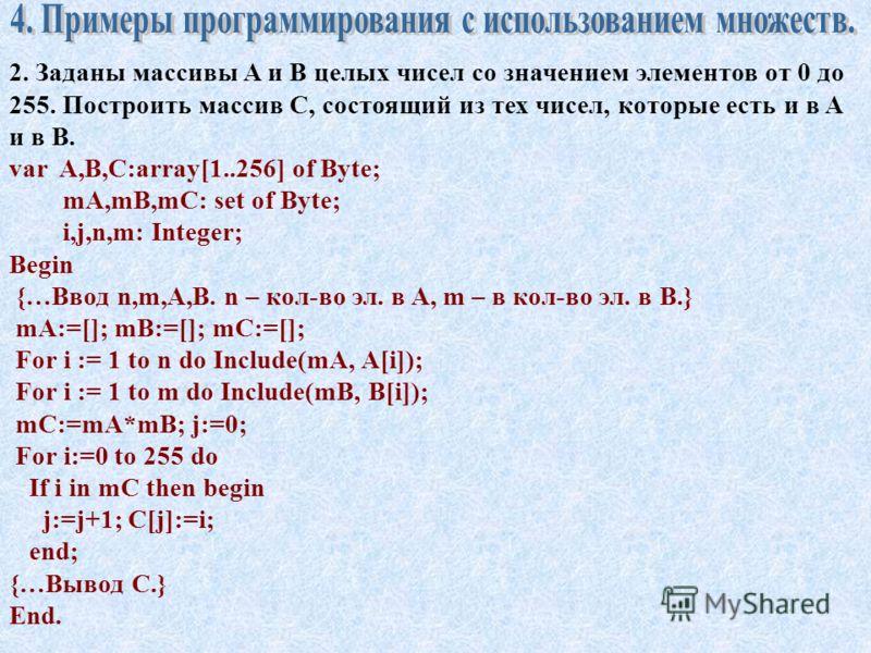 1. Задана строка текста на русском языке. Выписать все гласные буквы (прописными, в алфавитном порядке, не повторяясь), которые входят в данный текст. var s1,s2: string; m1,m2: set of char; i: integer; c: char; Begin {…Ввод строки s1} s1:=AnsiLowerCa