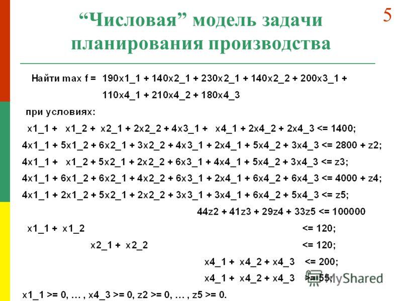 Числовая модель задачи планирования производства 5