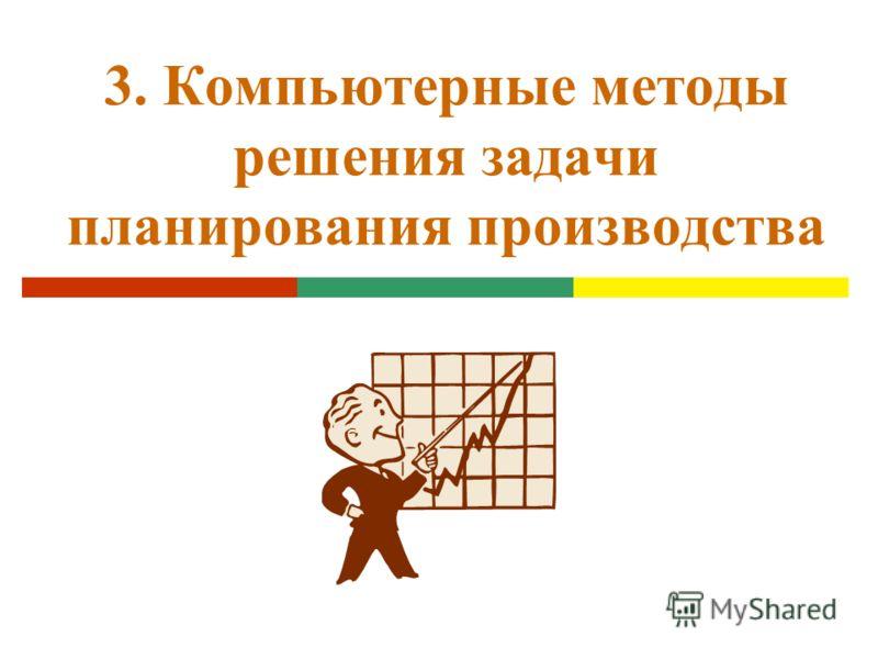 3. Компьютерные методы решения задачи планирования производства