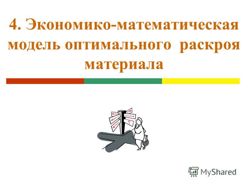 4. Экономико-математическая модель оптимального раскроя материала