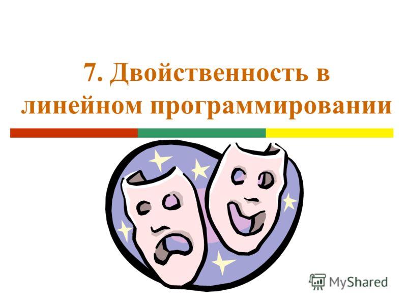 7. Двойственность в линейном программировании