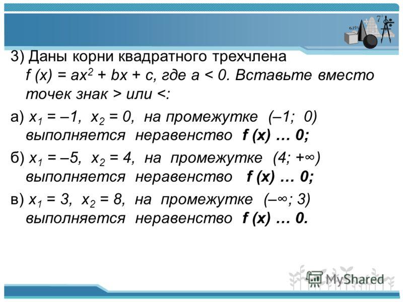 3) Даны корни квадратного трехчлена f (х) = ах 2 + bx + c, где а или