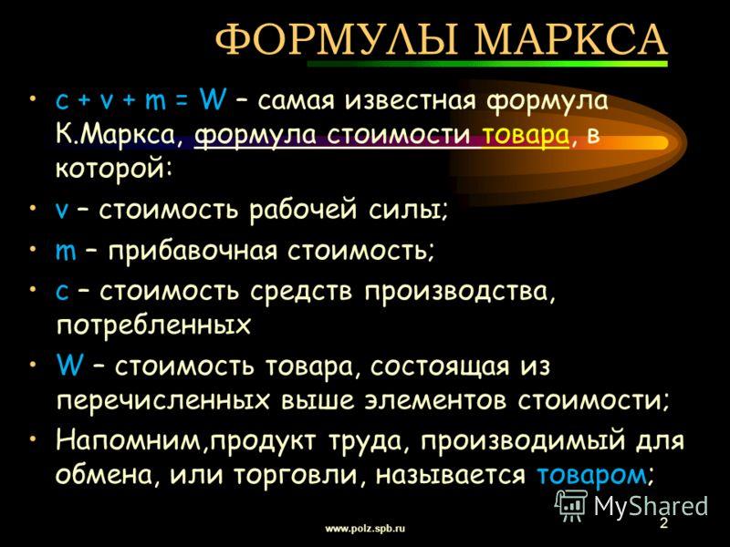 ФОРМУЛЫ МАРКСА Новизна старых формул и выводы для XXI века 1www.polz.spb.ru