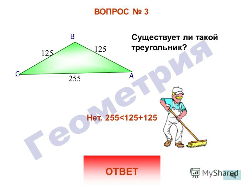 ВОПРОС 3 ОТВЕТ Нет. 255