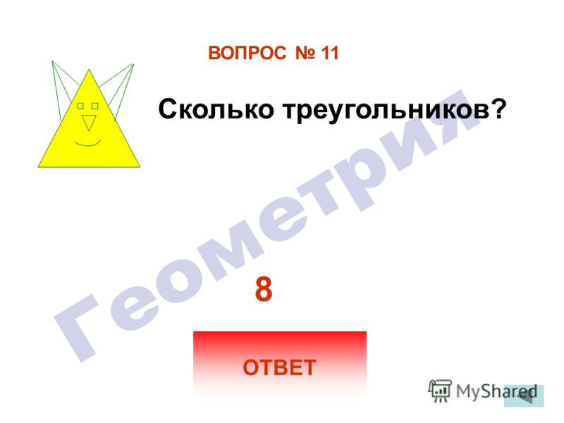 ВОПРОС 11 ОТВЕТ 8 Сколько треугольников?