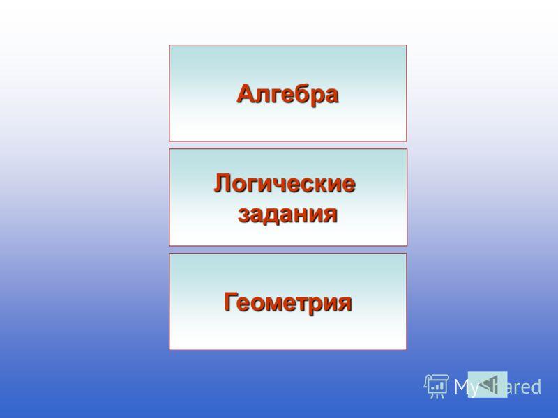 Алгебра Логические задания Геометрия