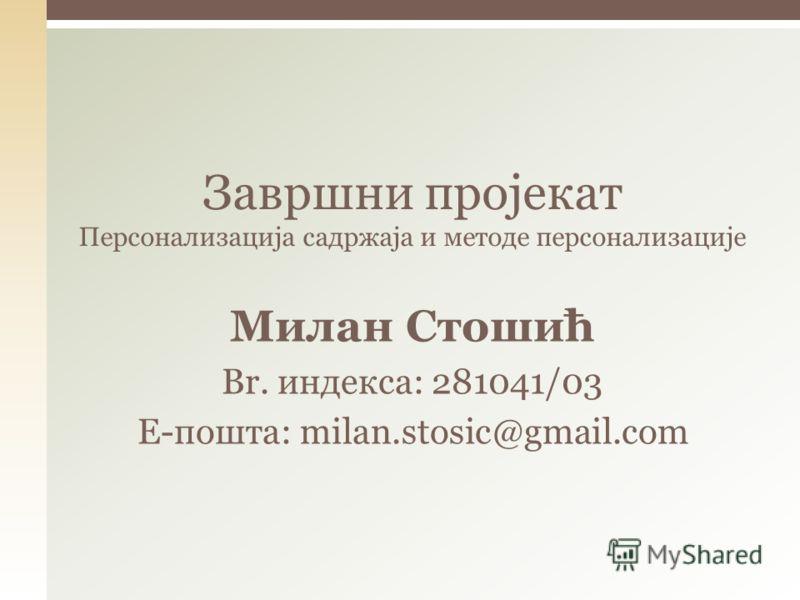 Милан Стошић Br. индекса: 281041/03 Е-пошта: milan.stosic@gmail.com Завршни пројекат Персонализација садржаја и методе персонализације