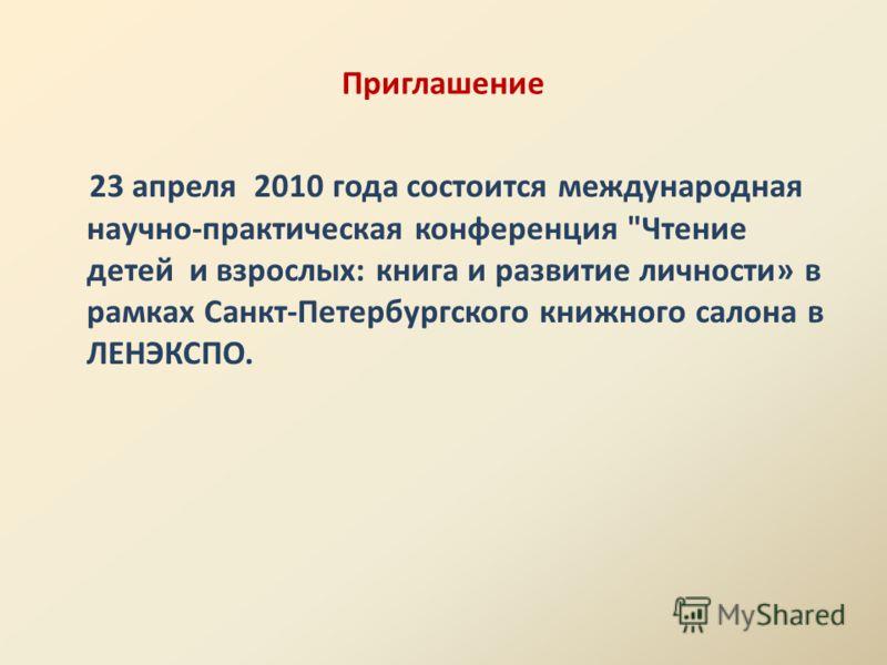 Приглашение 23 апреля 2010 года состоится международная научно-практическая конференция Чтение детей и взрослых: книга и развитие личности» в рамках Санкт-Петербургского книжного салона в ЛЕНЭКСПО.