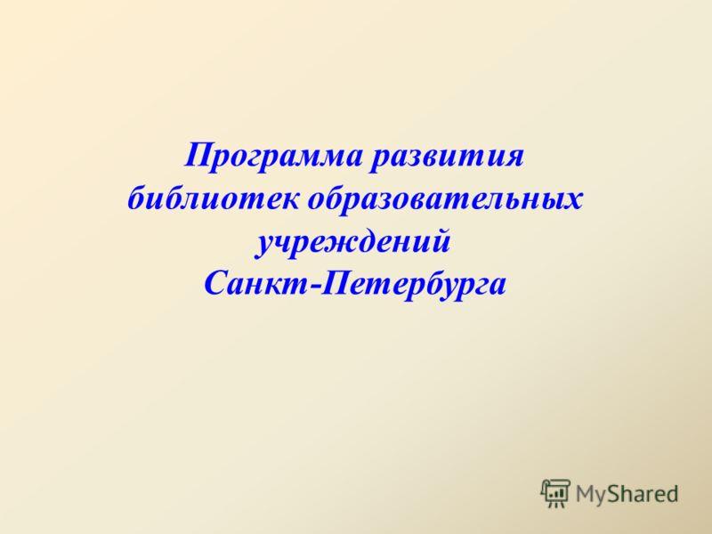 Программа развития библиотек образовательных учреждений Санкт-Петербурга