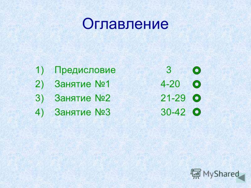 Оглавление 1) Предисловие 3 2) Занятие 1 4-20 3) Занятие 2 21-29 4) Занятие 3 30-42