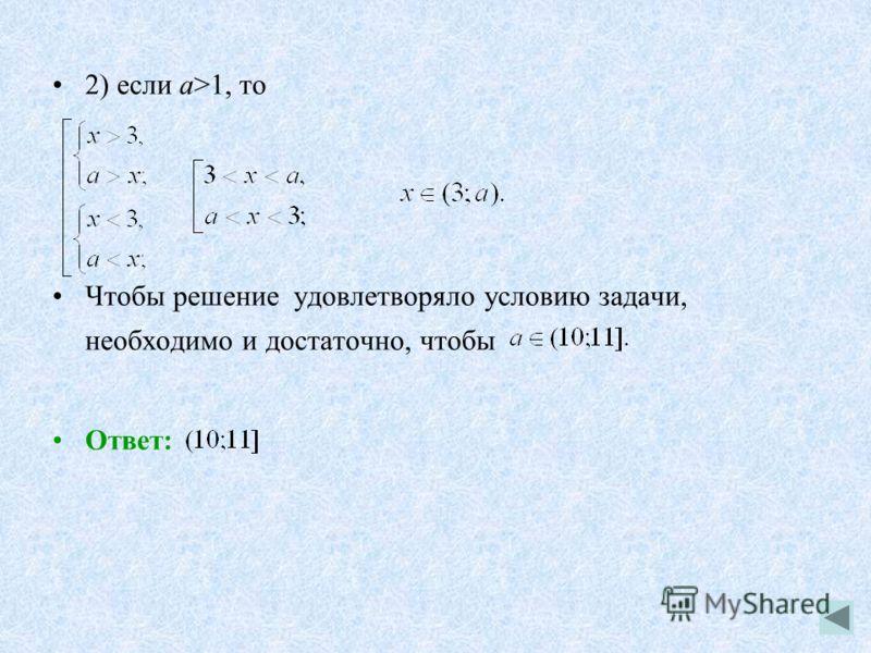 2) если а>1, то Чтобы решение удовлетворяло условию задачи, необходимо и достаточно, чтобы Ответ: