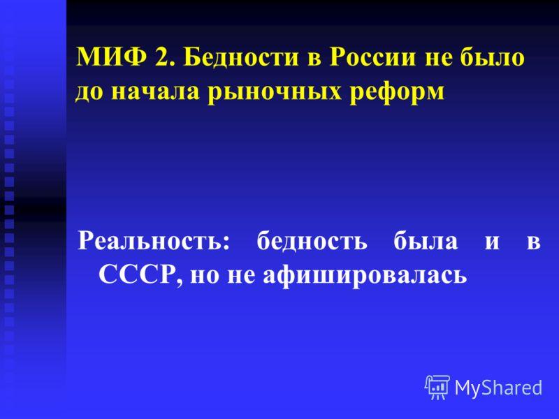 МИФ 2. Бедности в России не было до начала рыночных реформ Реальность: бедность была и в СССР, но не афишировалась