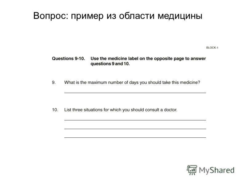 Вопрос: пример из области медицины