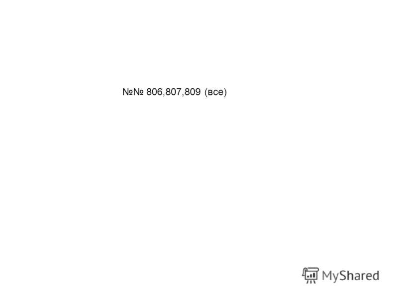 806,807,809 (все)