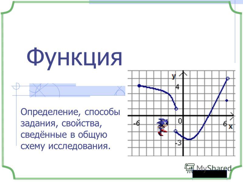 Функция Определение, способы задания, свойства, сведённые в общую схему исследования.