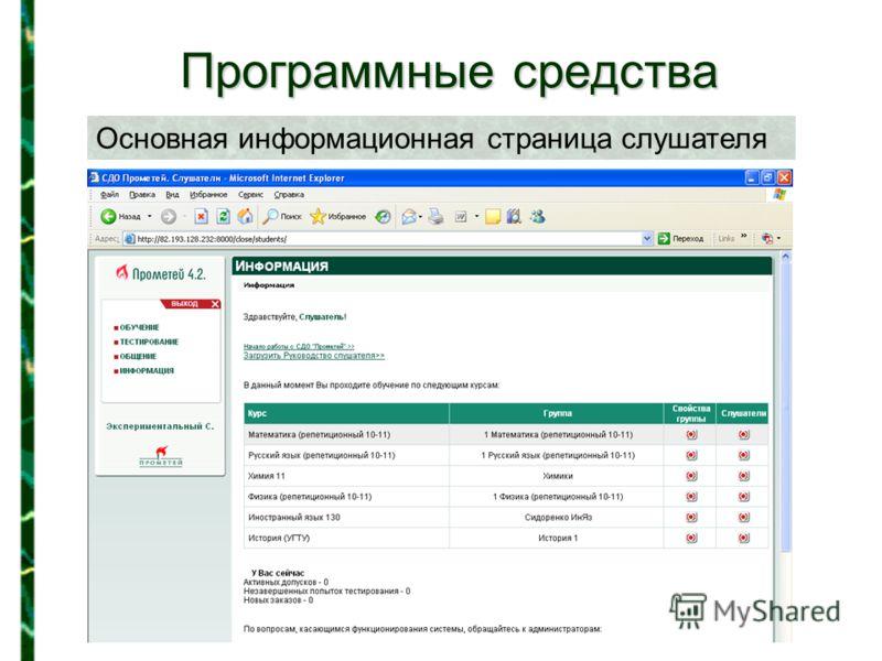 Программные средства Основная информационная страница слушателя