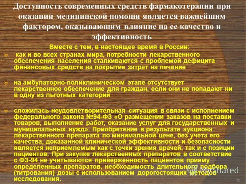 Доступность современных средств фармакотерапии при оказании медицинской помощи является важнейшим фактором, оказывающим влияние на ее качество и эффективность Вместе с тем, в настоящее время в России: как и во всех странах мира, потребности лекарстве