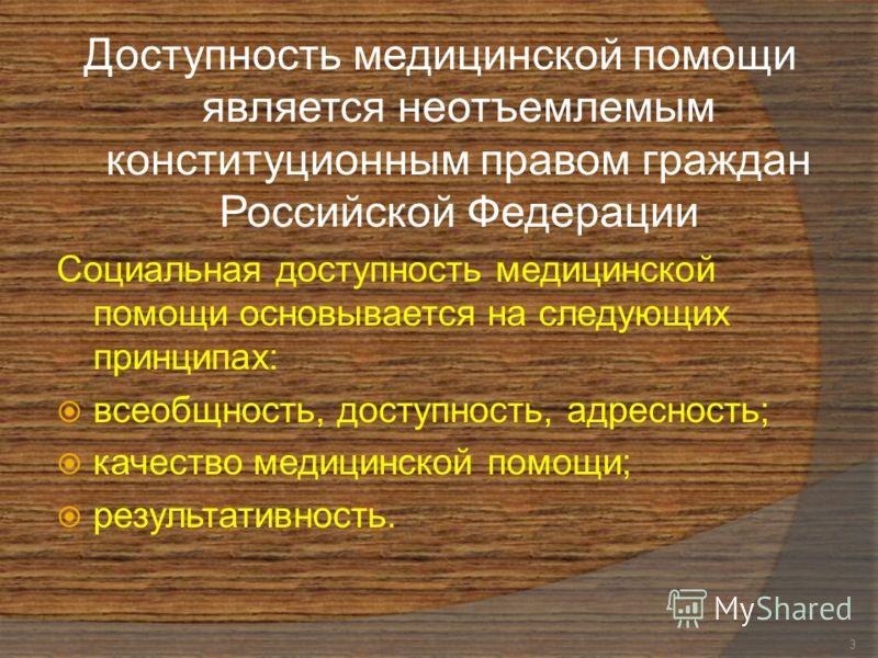 Доступность медицинской помощи является неотъемлемым конституционным правом граждан Российской Федерации Социальная доступность медицинской помощи основывается на следующих принципах: всеобщность, доступность, адресность; качество медицинской помощи;