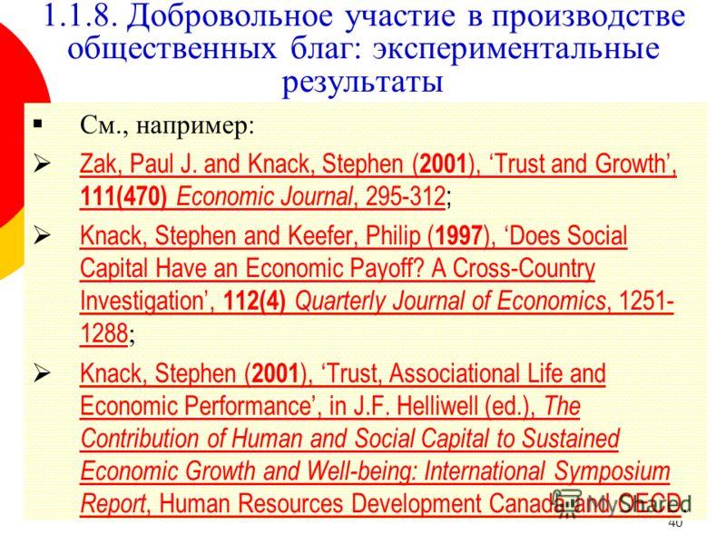 40 1.1.8. Добровольное участие в производстве общественных благ: экспериментальные результаты См., например: Zak, Paul J. and Knack, Stephen ( 2001 ), Trust and Growth, 111(470) Economic Journal, 295-312; Zak, Paul J. and Knack, Stephen ( 2001 ), Tru