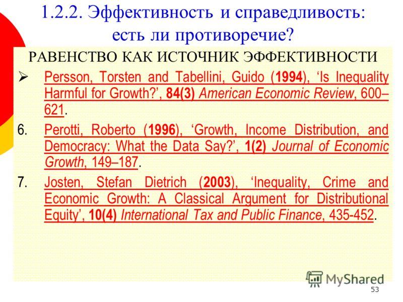 53 1.2.2. Эффективность и справедливость: есть ли противоречие? РАВЕНСТВО КАК ИСТОЧНИК ЭФФЕКТИВНОСТИ Persson, Torsten and Tabellini, Guido ( 1994 ), Is Inequality Harmful for Growth?, 84(3) American Economic Review, 600– 621. Persson, Torsten and Tab
