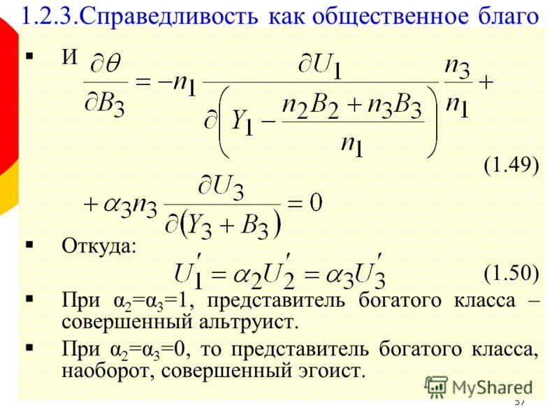 57 И (1.49) Откуда: (1.50) При α 2 =α 3 =1, представитель богатого класса – совершенный альтруист. При α 2 =α 3 =0, то представитель богатого класса, наоборот, совершенный эгоист. 1.2.3.Справедливость как общественное благо