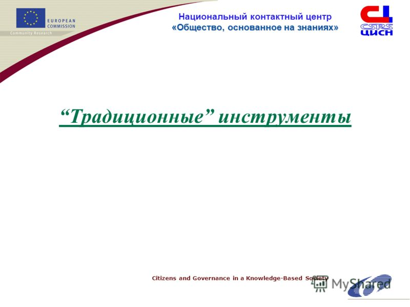 Citizens and Governance in a Knowledge-Based Society «Общество, основанное на знанияx» Национальный контактный центр «Общество, основанное на знанияx» Традиционные инструменты