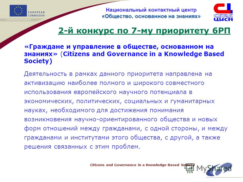 Citizens and Governance in a Knowledge-Based Society «Общество, основанное на знанияx» Национальный контактный центр «Общество, основанное на знанияx» 2-й конкурс по 7-му приоритету 6РП «Граждане и управление в обществе, основанном на знаниях» (Citiz