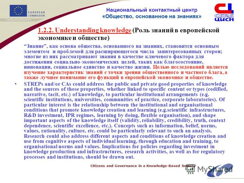 Citizens and Governance in a Knowledge-Based Society «Общество, основанное на знанияx» Национальный контактный центр «Общество, основанное на знанияx» 1.2.2. Understanding knowledge (Роль знаний в европейской экономике и обществе) Знание, как основа