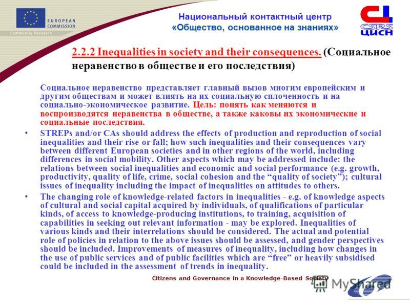 Citizens and Governance in a Knowledge-Based Society «Общество, основанное на знанияx» Национальный контактный центр «Общество, основанное на знанияx» Социальное неравенство представляет главный вызов многим европейским и другим обществам и может вли