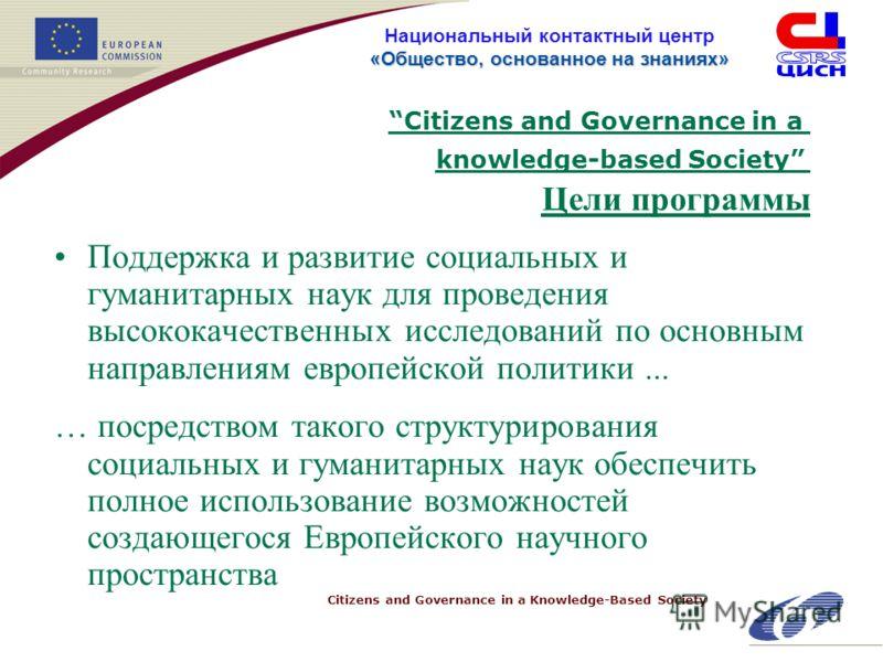 Citizens and Governance in a Knowledge-Based Society «Общество, основанное на знанияx» Национальный контактный центр «Общество, основанное на знанияx» Citizens and Governance in a knowledge-based Society Цели программы Поддержка и развитие социальных