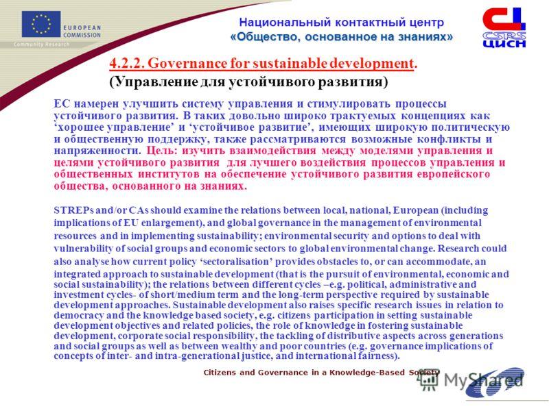 Citizens and Governance in a Knowledge-Based Society «Общество, основанное на знанияx» Национальный контактный центр «Общество, основанное на знанияx» ЕС намерен улучшить систему управления и стимулировать процессы устойчивого развития. В таких довол