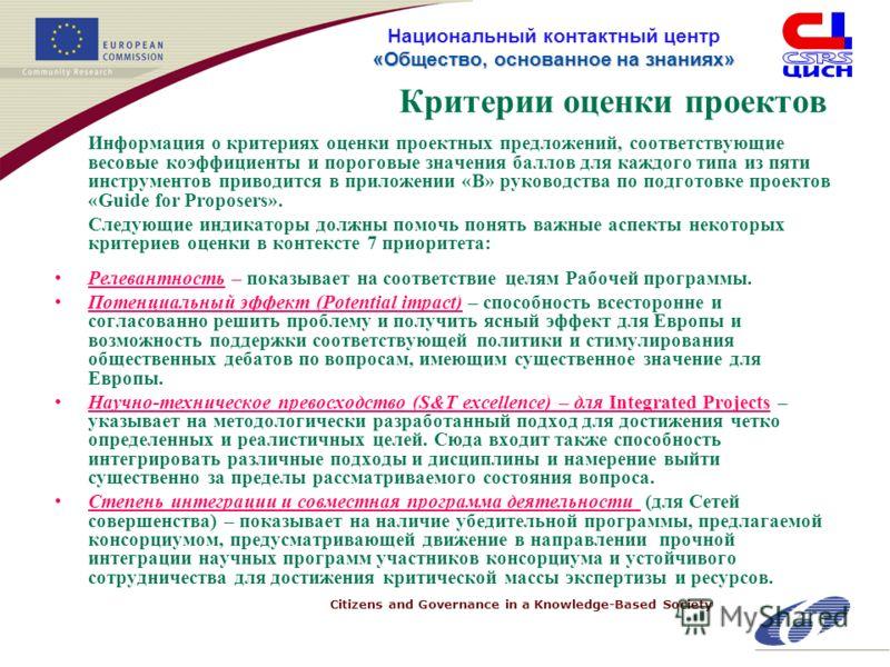 Citizens and Governance in a Knowledge-Based Society «Общество, основанное на знанияx» Национальный контактный центр «Общество, основанное на знанияx» Критерии оценки проектов Информация о критериях оценки проектных предложений, соответствующие весов
