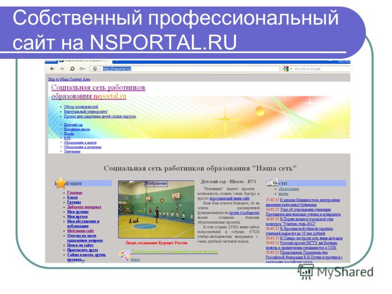 Собственный профессиональный сайт на NSPORTAL.RU