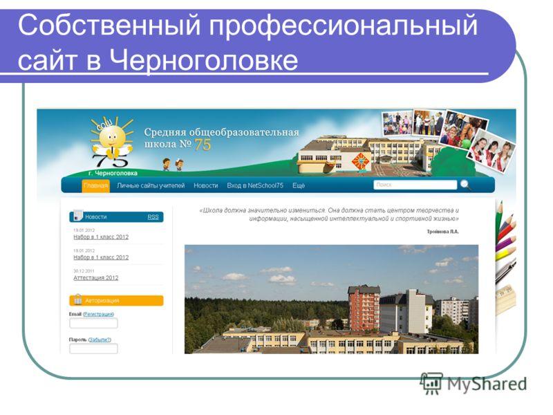 Собственный профессиональный сайт в Черноголовке
