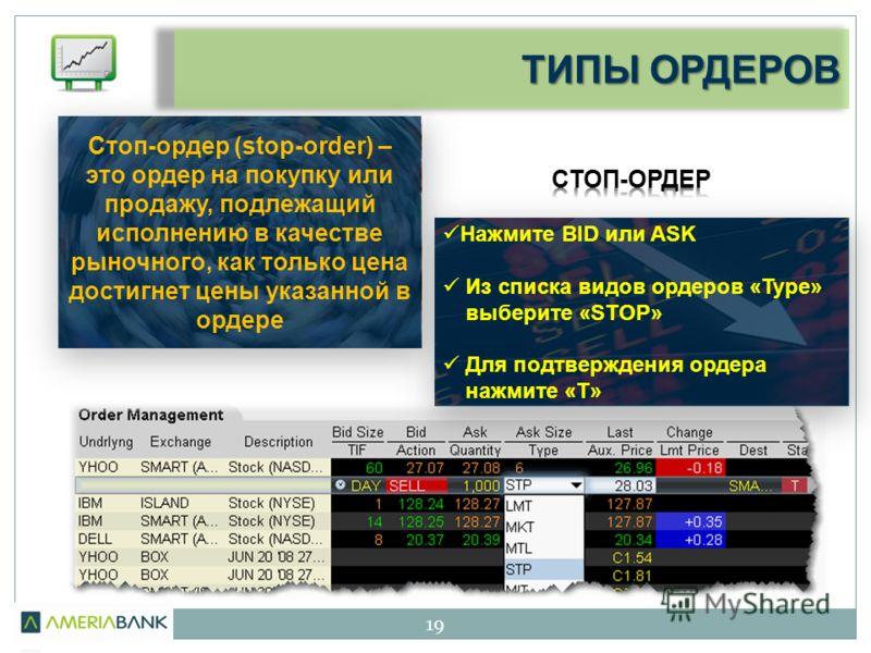 ТИПЫ ОРДЕРОВ 19 Стоп-ордер (stop-order) – это ордер на покупку или продажу, подлежащий исполнению в качестве рыночного, как только цена достигнет цены указанной в ордере Нажмите BID или ASK Из списка видов ордеров «Type» выберите «STOP» Для подтвержд