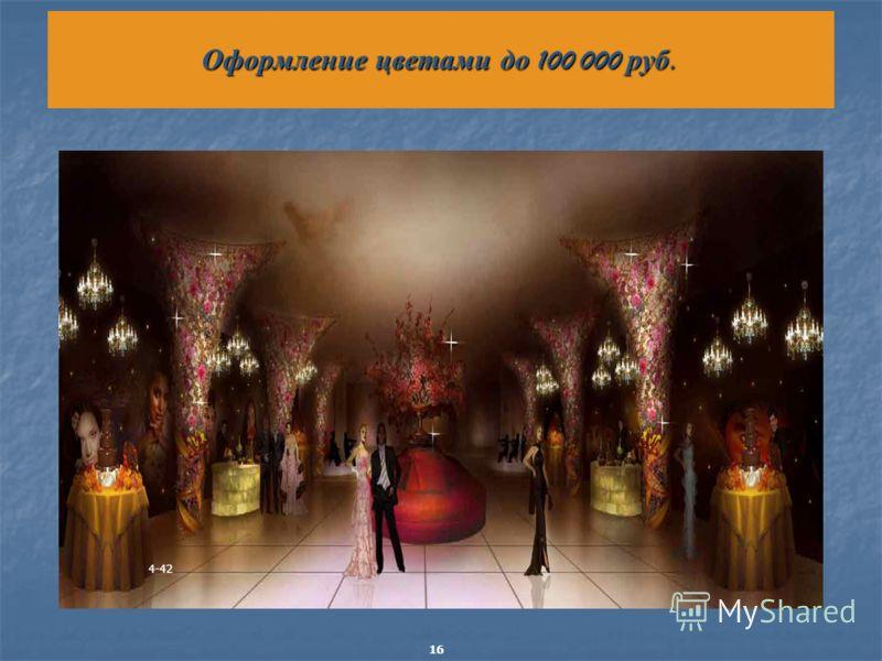 Оформление цветами до 100 000 руб. 4-42 16