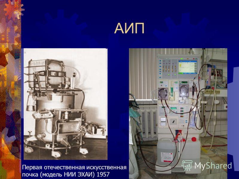АИП Первая отечественная искусственная почка (модель НИИ ЭХАИ) 1957