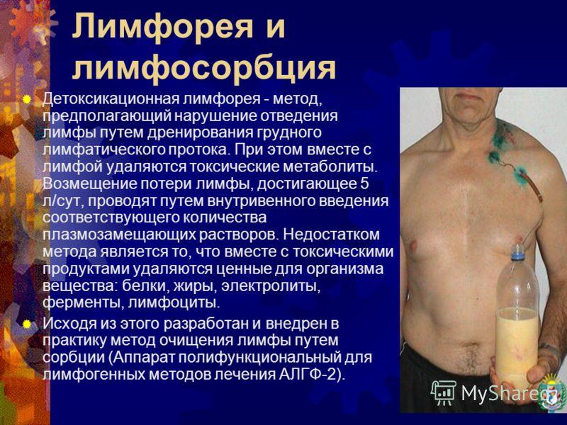 Лимфорея и лимфосорбция Детоксикационная лимфорея - метод, предполагающий нарушение отведения лимфы путем дренирования грудного лимфатического протока. При этом вместе с лимфой удаляются токсические метаболиты. Возмещение потери лимфы, достигающее 5